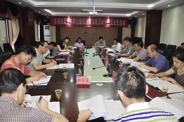 市司法局召开党的群众路线教育实践活动专题民主生活会
